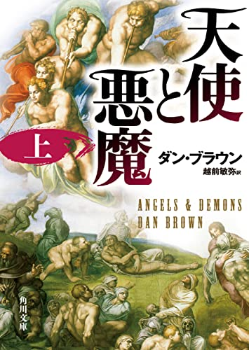 9784042955016: Angels & Demons