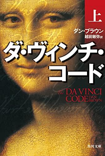 The Davinci Code [In Japanese Language]: Dan Brown
