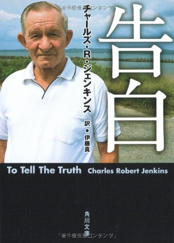 9784042962014: To Tell The Truth [Japanese Edition]