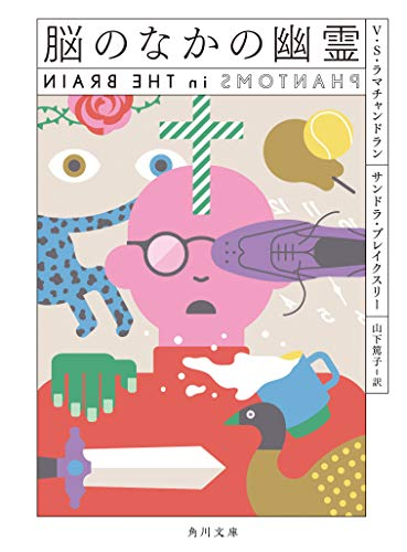 9784042982111: Phantoms in the Brain: Probing the Mysteries of the Human Mind (Japanese Edition)