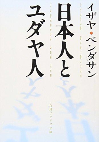 9784043207015: Nihonjin To Yudayajin