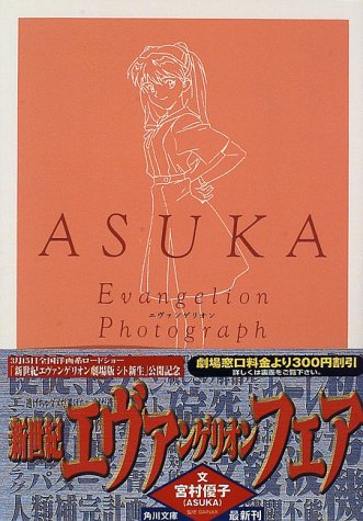 9784043414024: Asuka: Evangelion Photograph [Japanese Edition]