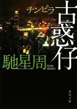 Old ?? (Kadokawa Bunko) (2009) ISBN: 4043442084 [Japanese Import]: Kadokawa Shoten