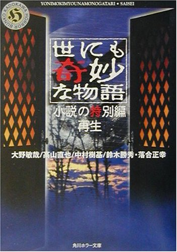 Strange story - Special Edition reproduction of the novel (Kadokawa Horror Bunko) (2001) ISBN: ...