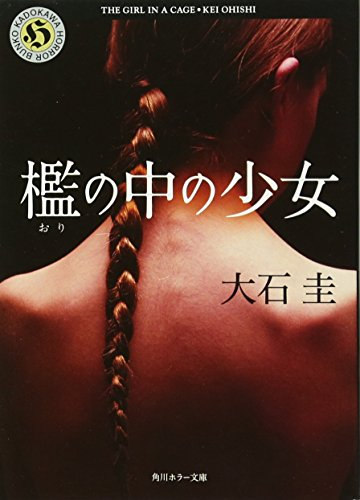 9784043572175: Ori no Naka no Shojo (The Girl in a Cage) [in Japanese Language]