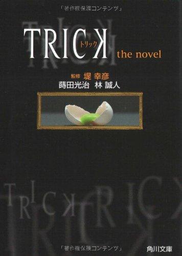 TRICK, the novel [Japanese Edition]: Makita Mitsuharu
