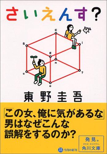 9784043718030: Saiensu Kadokawa Bunko