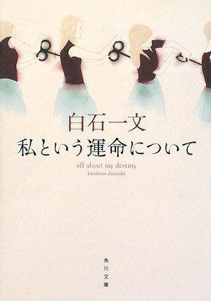 9784043720040: Watashi To Iu Unmei Ni Tsuite