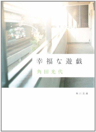 Kōfuku Na Yūgi: Kadokawa Shoten