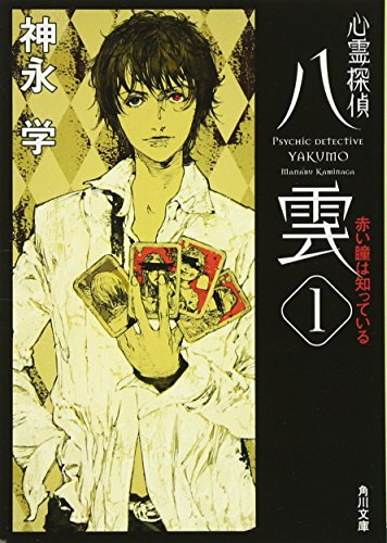 9784043887019: Psychic Detective Yakumo - Know Red Eyes [Japanese Edition] (Volume # 1)
