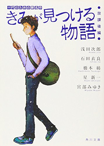 9784043894024: Kimi Ga Mitsukeru Monogatari: Jūdai No Tame No Shinmeisaku Hōkagohen