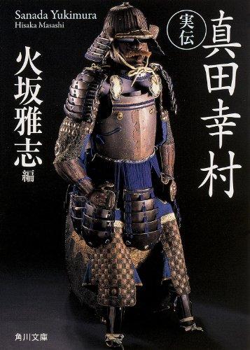 9784044003166: Jitsuden sanada yukimura