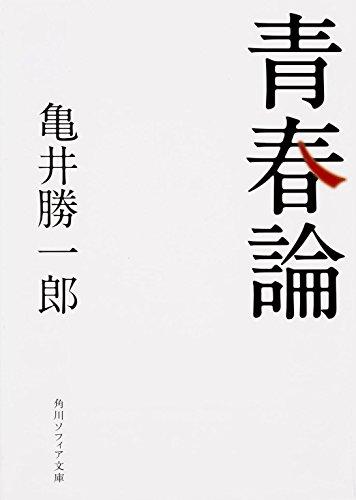 Seishunron.: Katsuichiro Kamei