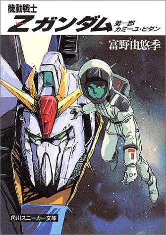 9784044101046: Mobile Suit Z (Zeta) Gundam Camille heartwarming story (Kadokawa Bunko - Sneaker Bunko)