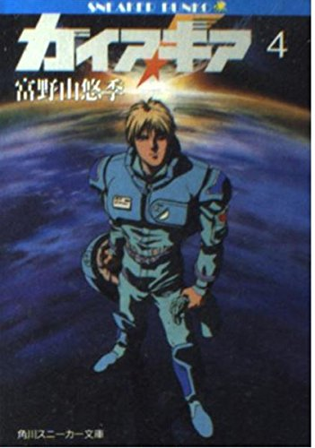 Gaia Gear (Kadokawa Bunko - Sneaker Bunko) (1992) ISBN: 4044101264 [Japanese Import]: Kadokawa ...