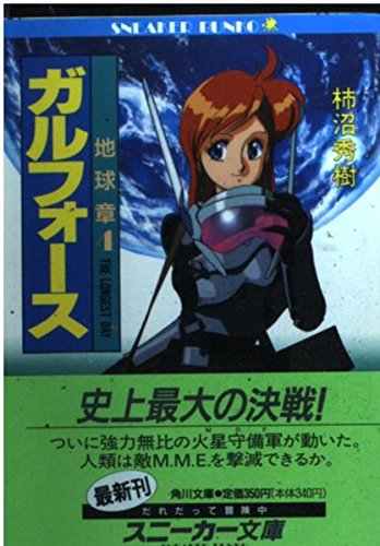 9784044110055: Gall Force THE LONGEST DAY (Kadokawa Bunko - Sneaker Bunko) (1991) ISBN: 4044110050 [Japanese Import]