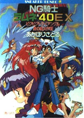 Storm Daisakusen NG Knight (Knight) Ramune &