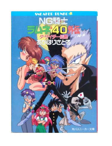 NG Knight Ramune & 40 Gaiden -