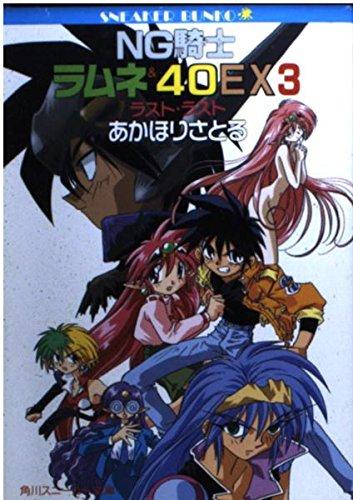 NG Knight Ramune & 40EX3-last-last (Kadokawa Bunko