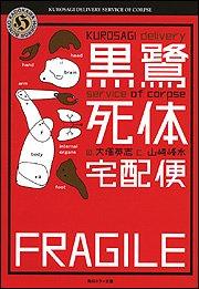 Black heron corpse home delivery (Kadokawa Horror Bunko (H120-1)) (2006) ISBN: 4044191212 [Japanese...