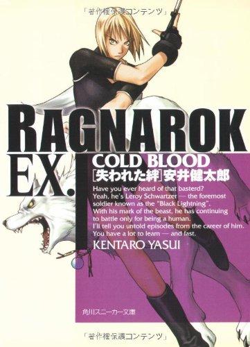 Bonds lost Ragnarok EX.-COLD BLOOD (Kadokawa Sneaker Bunko) (2000) ISBN: 4044192111 [Japanese ...