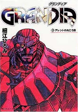 9784044195076: The other side GRANDIA (Grandia) <3> Arendt (Kadokawa Sneaker Bunko) (1999) ISBN: 4044195072 [Japanese Import]