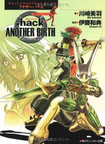 9784044199074: .Hack Another Birth: V.3,Mō Hitotsu No Tanjō
