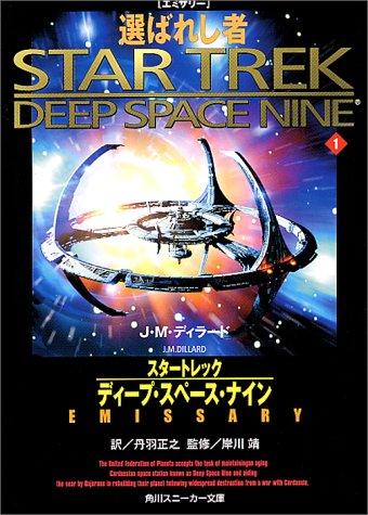9784044237011: Person to <1> is selected Star Trek Deep Space Nine (Emisari) (Kadokawa Sneaker Bunko) (2000) ISBN: 4044237018 [Japanese Import]