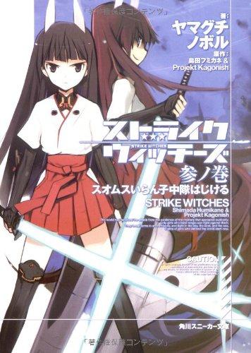 9784044246075: Strike Witches burst see Roh volume Suomusu Iran child company (Kadokawa Sneaker Bunko) (2008) ISBN: 4044246076 [Japanese Import]
