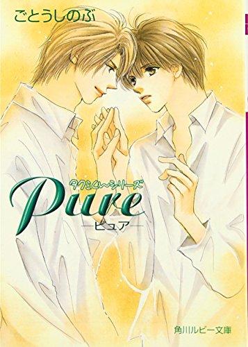 Pure-Takumi-kun series (Kadokawa Bunko Ruby) (2001) ISBN: 4044336180 [Japanese Import]: Shinobu ...