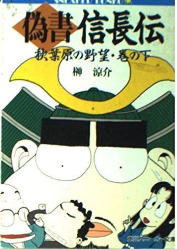 ambition of Akihabara - apocryphal Nobunaga Den (Kadokawa Bunko - Sneaker Bunko) (1992) ISBN: ...