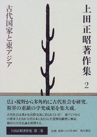 9784045228025: East Asia Ueda Masaaki Collected Works and <2> ancient state (1998) ISBN: 4045228020 [Japanese Import]