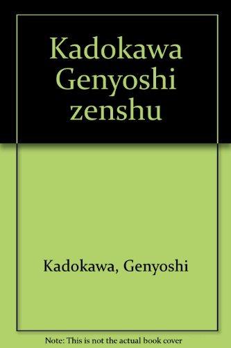 9784045619014: Kadokawa Gen'yoshi zenshū (Japanese Edition)