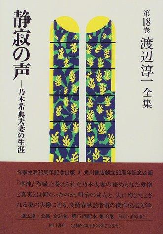 9784045736186: Junichi Watanabe Complete Works (Volume 18) (1997) ISBN: 4045736182 [Japanese Import]