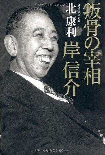 9784046001412: Hankotsu no saisho kishi nobusuke.