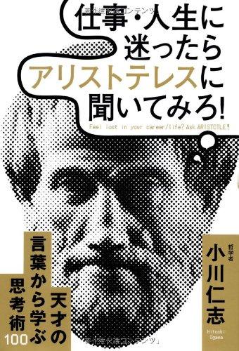 9784046001610: Shigoto jinsei ni mayottara arisutoteresu ni kite miro.