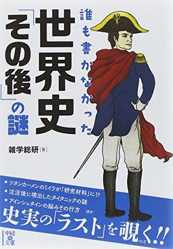 """Daremo kakanakatta sekaishi sonogo no nazo: Zatsugaku soà """"ken."""