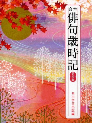 9784046211675: Fourth edition collection in one volume haiku saijiki [Tankobon Hardcover]