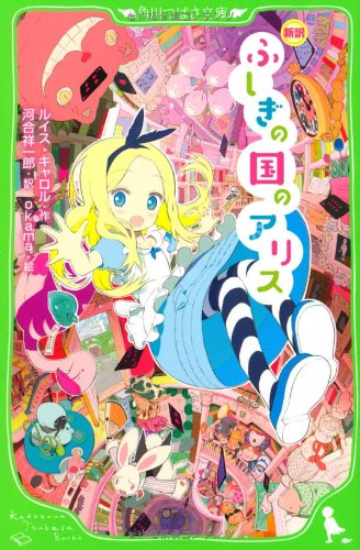 9784046310811: Alices Adv In Wonderland (Japanese Edition)