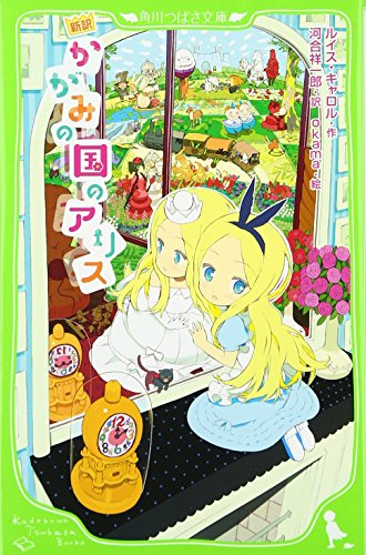 9784046311085: Alice's Adventures in Wonderland and Through the Looking-Glass and What Alice Found There (Japanese Edition)