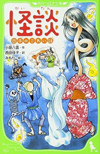 9784046312877: Scary ghost story Japan (Kadokawa Bunko Tsubasa) (2013) ISBN: 4046312874 [Japanese Import]
