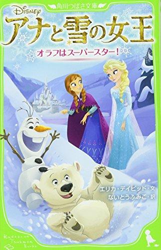 9784046314932: Anna & Elsa #5: The Polar Bear Piper (Disney Frozen) (Japanese Edition)