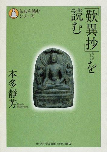 9784046516015: (Series Read Buddhist scriptures) Read