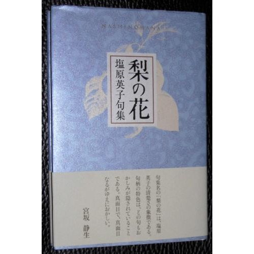 9784046521569: Shiobara Eiko haiku - pear blossom (2009) ISBN: 4046521562 [Japanese Import]