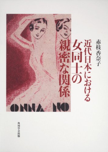 9784046532312: Intimate relationship between a woman in modern Japan (2011) ISBN: 4046532319 [Japanese Import]