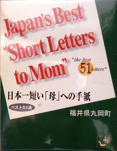 Nihon'ichi Mijikai Haha Eno Tegami =Japan's Best Short Letters To Mom: Besuto 51tsu&...
