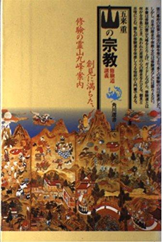 9784047032231: Yama no shūkyō: Shugendō kōgi (Kadokawa sensho) (Japanese Edition)