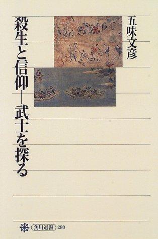 9784047032804: Sesshō to shinkō--bushi o saguru (Kadokawa sensho) (Japanese Edition)