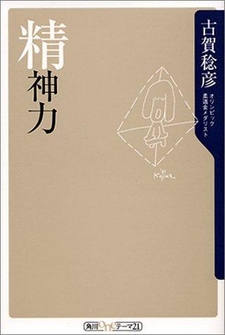 9784047040526: Mental strength (Kadokawa one theme 21) (2001) ISBN: 4047040525 [Japanese Import]