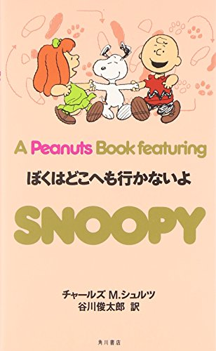 9784047044128: A peanuts book featuring Snoopy (26) (2000) ISBN: 4047044121 [Japanese Import]